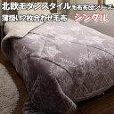 【送料無料】 毛布 シングル 2枚合わせ 北欧 モダンスタイル 薄掛けタイプ 4層 毛布布団 かわいい おしゃれ おすすめ 暖かい 冬 白
