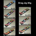 メタルジグ 40g DRAG JIG(ドラッグジグ)