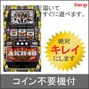 【京楽】ぱちスロAKB48◆コイン不要機セット◆パチスロ実機【中古】