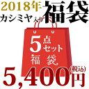 福袋 2018 ミセス レディース 5点セット カシミヤ ニ...