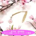 ショッピングメッセージカード無料 桜の帯飾り 帯根付 シルバーチャーム エナメル彩色 金ラメプレート