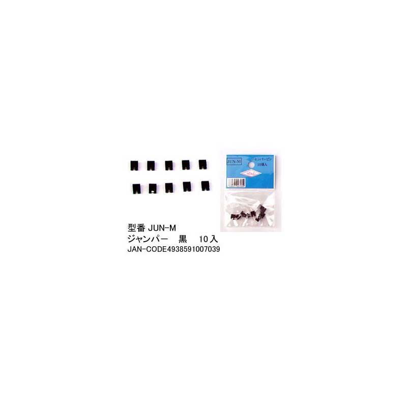ジャンパー(黒/10個入り)(PN-JUN-M)