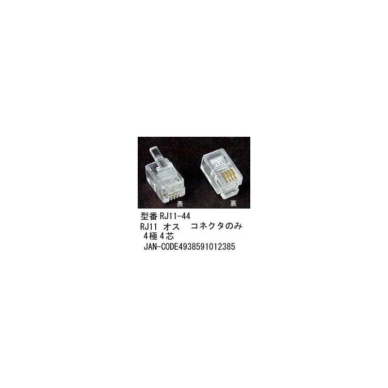 モジュラーコネクタ/オス/4極4芯/10個セット(MO-RJ11-44)