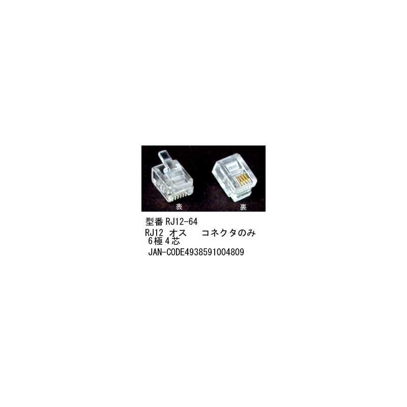 モジュラーコネクタ/オス/6極4芯/10個セット(MO-RJ12-64)