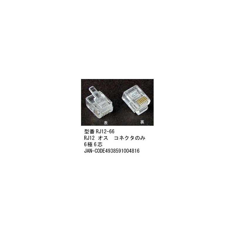 モジュラーコネクタ/オス/6極6芯/10個セット(MO-RJ12-66)