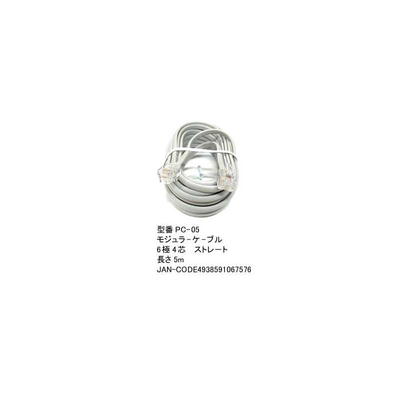 モジュラーケーブル(6極4芯/ストレート)/ 5m(MO-PC-05)