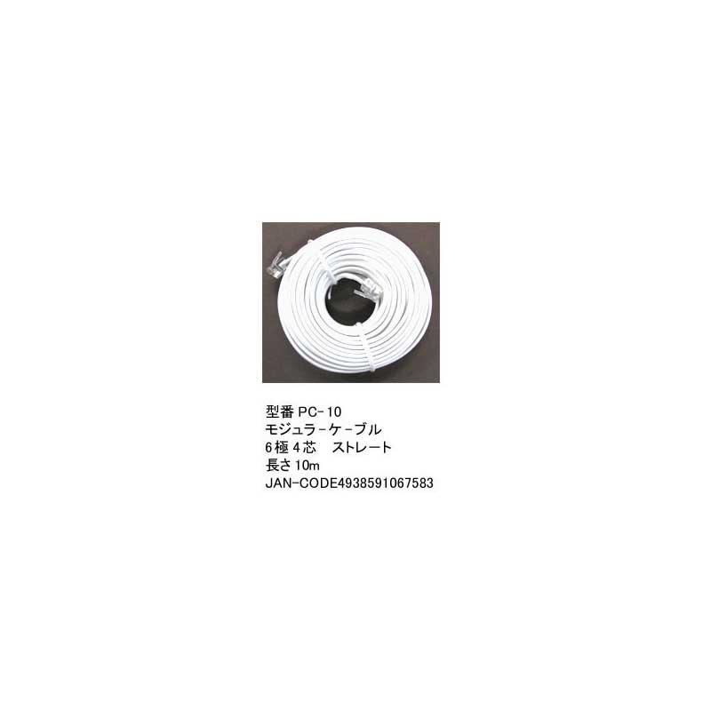 モジュラーケーブル(6極4芯/ストレート)/ 10m(MO-PC-10)