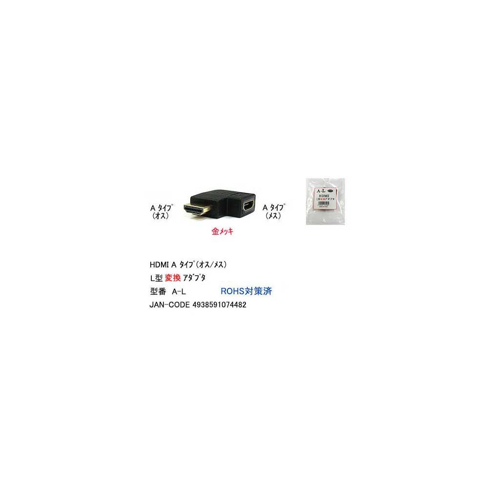 HDMI-L型変換アダプタ(Aタイプ/オス⇔メス)(DA-A-L)