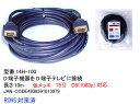 D端子ケーブル(オス⇔オス)/10m/D5対応(DT-14H-100)