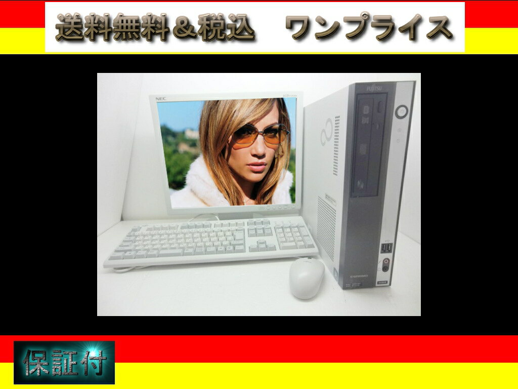 【数量限定】ESPRIMO D550/B 450 2.2GHz 1GB 80GB マルチ Windows7プロ32ビット  17インチモニタ【中古】【送料無料】【あす楽対応】【数量限定】