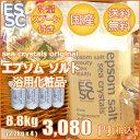 道端アンジェリカさんご愛用品 国産 エプソムソルト シークリスタルス オリジナル 大容量 8.8kg