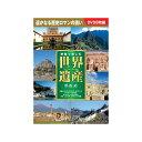 映像で楽しむ世界遺産 夢街道 DVD8枚組BOX BCP-074