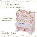 レジンオルゴール アップライトピアノ(ありがとう) G-6233P
