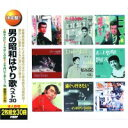 Other - 男の昭和はやり歌ベスト30 歌詞カード付き CD2枚組・全30曲 WCD-661
