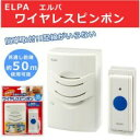 日用品雜貨, 文具 - ELPA ワイヤレスピンポン AWP-301