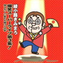 CD 綾小路きみまろ 爆笑スーパーライブ 第3集 〜知らない人に笑われ続けて35年〜 TECE-28747