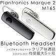 【bluetooth イヤホン】Plantronics Marque 2 【ホワイト/ブラック/M165】【送料無料】プラントロニクス ヘッドセット ブルートゥース 通話 音楽 ipad スマートホン スマホ スマートフォン スマートホンアクセサリー Ver3.0 HFP HSP A2DP