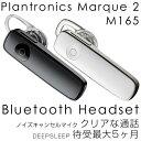 【bluetooth イヤホン】Plantronics Marque 2 【ホワイト/ブラック/M165】【レビューを書いて送料無料】 ヘッドセット ブルートゥース 通話 音楽 ipad スマートホン スマホ スマートフォン スマートホンアクセサリー Ver3.0 HFP HSP A2DP