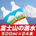 富士山麓のおいしい水【500ml×24本入】 保存水 5年 非常用 災害用 ミネラルウォーター 500ml 24本 富士山麓の保存水 富士山麓の水 災害 グッズ 水
