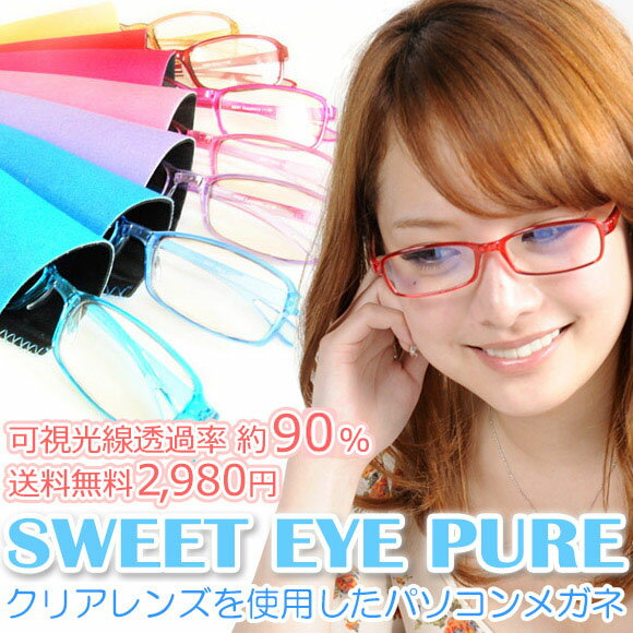 【pcメガネ クリアレンズ】Sweet eye pure COMPUTER GLASSES…...:auc-errandshop:10016208