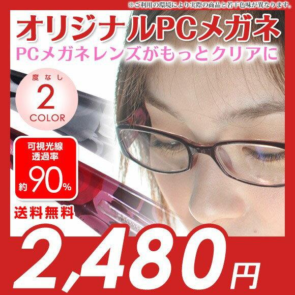 【pcメガネ クリアレンズ】オリジナルデザイン パソコンメガネ Lente 度なし 【ブラ…...:auc-errandshop:10016209