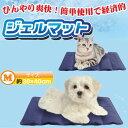 【ペット用】ひんやり爽快ジェルマット bh-m Mサイズ 超小型犬