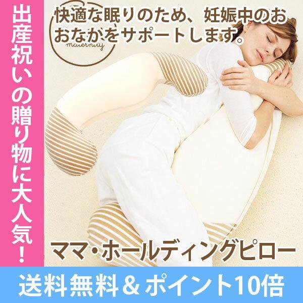 マタニティクッションママホールディングピローカバー付きMOGU送料無料マタニティクッション妊娠妊婦天
