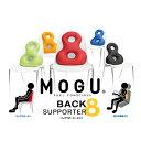 【送料無料】MOGU バックサポーターエイト 【RE/OR/LGN/RBL/BK】 負担軽減 サポート ビーズクッション プレゼント 贈り物 クッション ギフト 母の日 父の日【MOGU サポート】モグ
