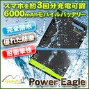 Power Eagle 6000mA 【HB-R12】 充電器 大容量 携帯用バッテリー iPad iPhone5 6000mA galaxy モバイル スマホ スマートフォン バッテリー
