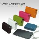 SmartCharger5600 スマートチャージャー 5600mA大容量バッテリー 【グリーン/オレンジ】【ホワイト/ピンク/ブルー/ブラック完売】 【送料無料】携帯用バッテリー iPhone5 iPad iPod galaxy モバイル バッテリー アイフォン5