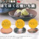 レンジで簡単 ほくほく石焼いも鍋 【AR0604048】 冬 温か 陶器 電子レンジ キッチン 料理 さつまいも じゃがいも とうもろこし さといも