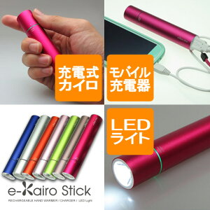 kairoStick イーカイロ スティック バッテリー