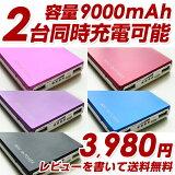 【iPhone スマホ 充電器】スマートフォン 9000mAh 大容量バッテリー STYLISH レビュー書いて!【ブルーは完売しました】 大容量 携帯用バッテリー iPad iP