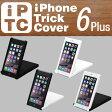 iPhone Trick Cover for iPhone6 Plus 【iPhone6 Plus iPhone6s Plus 対応 ケース】【送料無料】【BLACK/WHITE/PANDA黒×白/PENGUIN白×黒/IPTC007】【BLACK在庫限り】 ケース カバー 保護 スタンド スマートホン