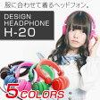 【ヘッドホン おしゃれ】デザイン HEADPHONES H-20 ヘッドフォン 通話機能付き 【送料無料】【レッド/ブラック/グリーン/ブルー/ピンク/H-20】激安アーバン headphone iPhone イヤーズ スマートフォン カラフル 通話マイク 操作ボタン スマホ対応 北欧