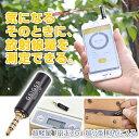 【放射線 測定 小型】 iPhone/Android対応「超小型イヤホンジャックガイガー」 【SMTGEG4S】 放射能 測定器 iPhone iOS スマートフォン Android アプリ チェック 電源不要 サンコー
