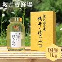 【はちみつ 国産 低GI値】特選アカシア蜂蜜 1kg 化粧箱...