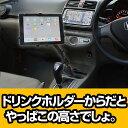 【タブレット 固定】 車載がっちりタブレットカップホルダー ...