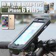 【iPhone ホルダー】防滴・防塵 ハードタイプ サイクリングホルダー iPhone6Plus用【HOLD14265】自転車 バイク ツーリング ケース 携帯 スマホ iPhone6Plus スマートフォン
