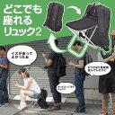 【リュック 折り畳み椅子】 どこでも座れるリュック2 【DK...