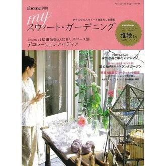 [書園藝] 住我園藝 [9784575451412] 天然甜和可愛的建議商店展示園林花卉裝飾理念插花
