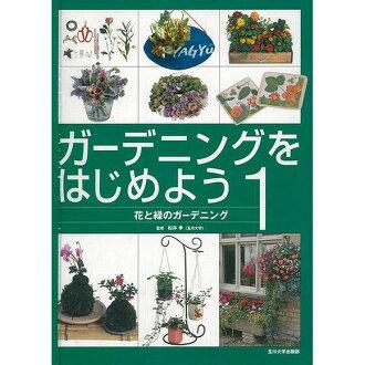 [預訂園藝] 1 開始園藝園藝花卉和園藝基礎插花生活主任如何裝飾植物的綠色 [4472058766] 集裝箱