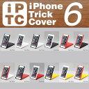iPhone Trick Cover for iPhone6 Plus 【iPhone6 Plus iPhone6s Plus 対応 ケース】【全12種】【送料無料】ケース カバー 保護 スタンド スマートホン ヌンチャク