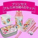 【お弁当グッズ セット】大人気ディズニーキャラクター、プリンセス。弁当箱や水筒、コップ、箸入れがセットに!
