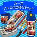 【お弁当グッズ セット】大人気ディズニーキャラクター、カーズ。アルミ弁当箱、水筒とコップがセットに!