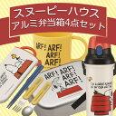 【お弁当グッズ セット】スヌーピーハウスのお弁当箱セットです。アルミ弁当箱、はし・スプーン・フォークセット、コップと水筒がセットに!