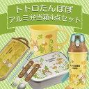 【お弁当グッズ セット】となりのトトロのお弁当箱4セットです。アルミ弁当箱、プラコップ、はし・スプーン・フォークセットと水筒がセットに!