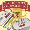 【お弁当グッズ セット】スヌーピーハウスのお弁当箱セットです。アルミ弁当箱、はし・スプーン・フォークセット、コップがセットに!