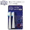 ソニックビューティーブライト専用 替えブラシ 2本組 ブラシヘッド 電動歯ブラシ ウィナーズ