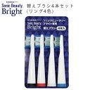 ソニックビューティーブライト専用 替えブラシ 4本組 ブラシヘッド 電動歯ブラシ ウィナーズ
